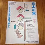 日本の家パンフレット